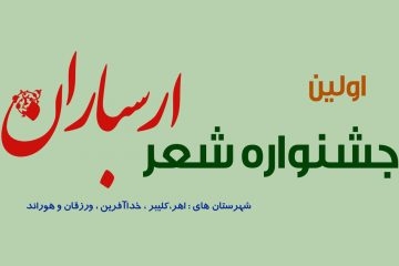 فراخوان اولین جشنواره شعر ارسباران منتشر شد