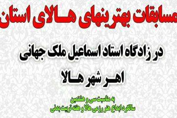 برگزاری مسابقات بهترین های هالای استان در اهر