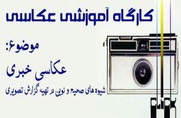 کارگاه آموزش عکاسی خبری در اهر برگزار می شود