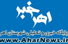 تغییرات جدید و بروز در وبسایت اهر خبر (اهر نیوز)