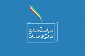 شفافسازی منابع و هزینه های انتخاباتی و اعمال نظارت دقیق بر آن