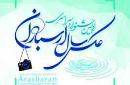 ارسال ۲۱۵۶ اثر از ۲۰ استان به دبیرخانه اولین جشنواره عکس سال ارسباران