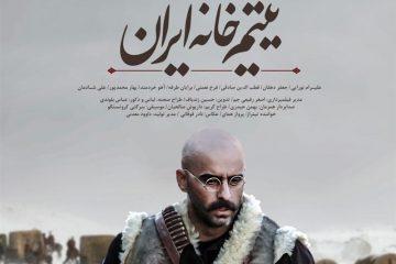 اکران فیلم سینمایی یتیم خانه ایران در سینما قدس اهر