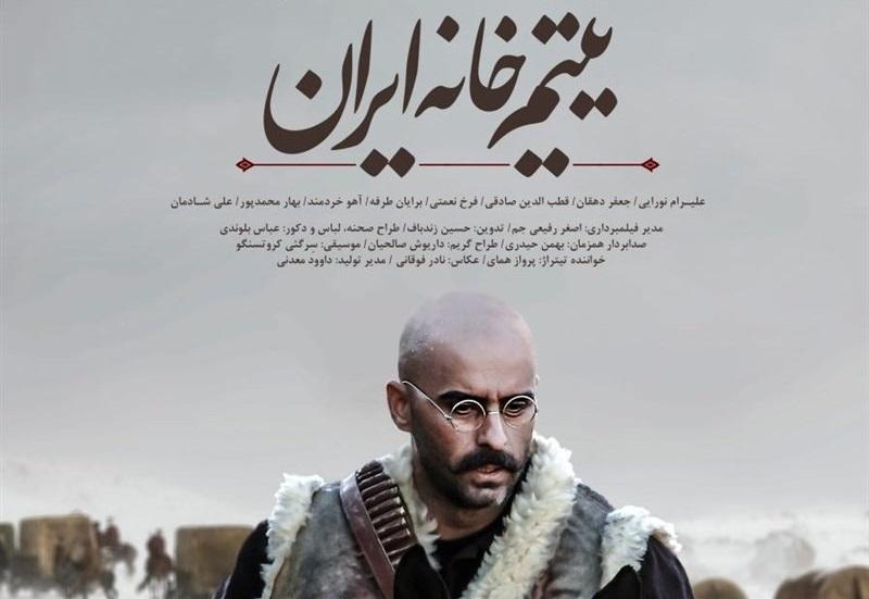 aharnews-yatim-khaneh-iran
