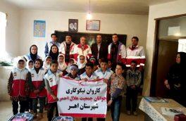 برگزاری اردوی جهادی  هلال احمر آذربایجان شرقی در اهر