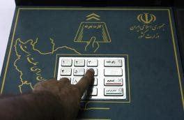 وزارت کشور مجاز به برگزاری الکترونیکی انتخابات شوراها با تائید هیات مرکزی نظارت شد