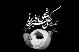 مراسم بزرگداشت آیت الله هاشمی در اهر برگزار می شود