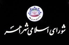 تایید صحت انتخابات پنجمین دوره شورای اسلامی شهر اهر