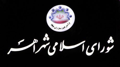 اسامی داوطلبان کاندیداتوری در انتخابات پنجمین دوره شورای اسلامی شهر اهر