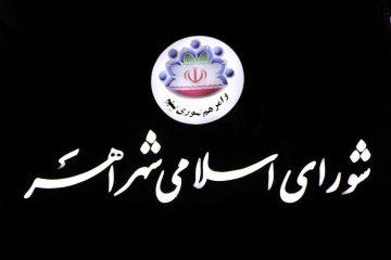 سلب عضویت دو تن از اعضای شورای شهر اهر و تذکر به یک عضو دیگر