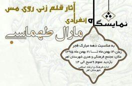 برگزاری نمایشگاه انفرادی آثار قلم زنی روی مس در اهر
