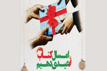 طرح عیدانه کتاب در استقبال از بهار اجرا می شود