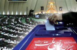 اطلاعیه شورای نگهبان در مورد داوطلبان میاندورهای مجلس دهم