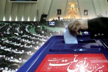 امروز، پایان نام نویسی از داوطلبان انتخابات میان دوره ای مجلس دهم