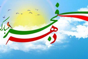 بهره برداری از چند طرح عمرانی به مناسبت دهه فجر در هریس