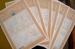 صدور ۲۱۸ هزار و ۸۶ جلد سند مالکیت در آذربایجان شرقی