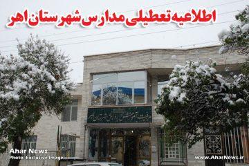 مدارس حومه و ابتدایی شهر اهر تعطیل شد