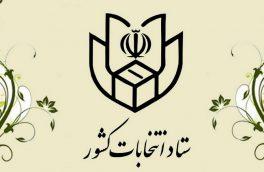 آغاز ثبت نام از داوطلبان انتخابات میاندوره ای مجلس دهم از ۸ اسفند