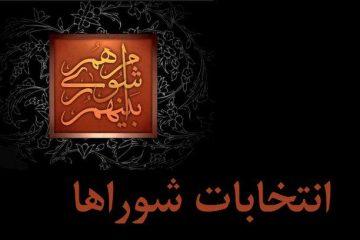 نتایج نهایی انتخابات پنجمین دوره شورای شهر تبریز مشخص شد / مسعودی ریحان عضو شورای شهر تبریز شد