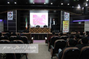 افتتاحیه کانون های فرهنگی هنری دانشگاه آزاد اهر برگزار شد