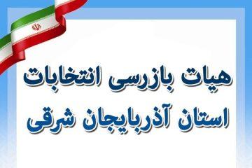 هیات بازرسی انتخابات استان آذربایجان شرقی تشکیل شد