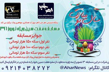 برگزاری مسابقه هفت سین ویژه نوروز ۱۳۹۶