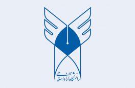 آغاز به کار شورای دوم انجمن اسلامی دانشگاه آزاد اهر