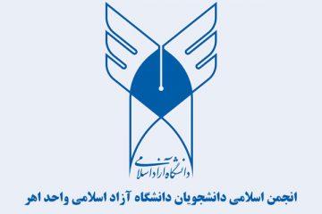 بیانیه آغاز فعالیت شورای دوم انجمن اسلامی دانشجویان دانشگاه آزاد اهر