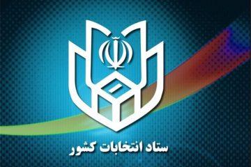 ستاد انتخابات کشور رسماً افتتاح شد