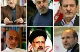 ۶ نامزد احراز صلاحیت شده انتخابات ریاست جمهوری معرفی شدند