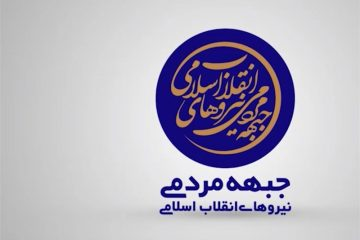 اعلام موجودیت جبهه مردمی نیروهای انقلاب اسلامی در استان