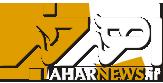 اهر خبر (اهر نیوز)