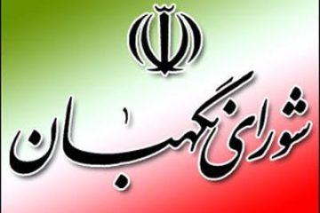 اطلاعیه شورای نگهبان در مورد داوطلبان رد صلاحیت شده انتخابات میان دوره ای مجلس
