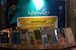 اهدای سه هزار جلد کتاب به کتابخانههای عمومی استان توسط استاندار آذربایجان شرقی