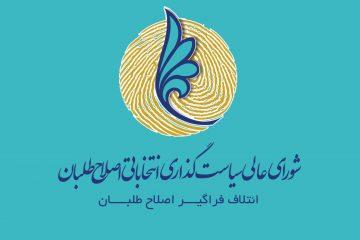 کاندیدای مورد حمایت اصلاح طلبان در انتخابات میان دوره ای مجلس حوزه انتخابیه اهر و هریس مشخص شد