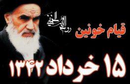 برگزاری گرامیداشت سالگرد ارتحال ملکوتی حضرت امام خمینی (ره) و قیام خونین ۱۵ خرداد در اهر