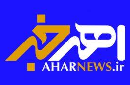 عضویت در کانال تلگرامی اهر خبر (اهر نیوز)