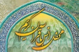 برگزاری محفل انس با قرآن کریم با حضور رضا محمدپور، قاری ممتاز کشوری و بین المللی در اهر