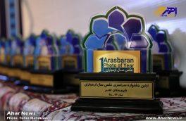 آیین اختتامیه اولین جشنواره عکس سال ارسباران