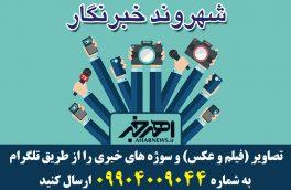 شروع به کار صفحه ویژه شهروند خبرنگار در سایت اهر خبر