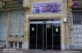 کلینیک شبانه روزی شفاء ارسباران در شهرستان اهر افتتاح شد