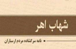 """کتاب """" شهاب اهر / نامه سرگشاده مردم ارسباران"""" منتشر شد"""