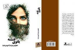 رمان بانوی فتنه اثر اعظم فرخزاد منتشر شد