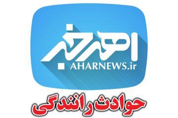واژگونی پیکان در جاده اهر – هریس – تبریز با ۴ کشته و مصدوم