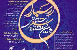 فراخوان دومین جشنواره شعر ارسباران منتشر شد