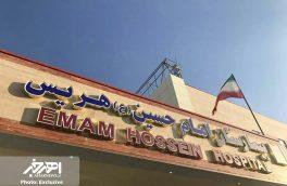 بیمارستان هریس افتتاح شد