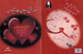 چاپ کتاب ادبی توسط دانشجوی دانشگاه آزاد اهر