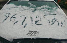 بارش نخستین برف پاییزی در قره داغ / کاهش ۵ تا ۱۵ درجه ای دما