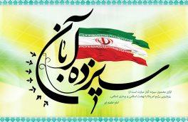 پیام مشترک نماینده ولی فقیه در استان و استاندار آذربایجان شرقی به مناسبت یوم الله ۱۳ آبان