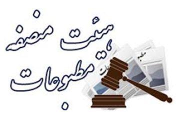 ترکیب جدید هیئت منصفه مطبوعات استان مشخص شد